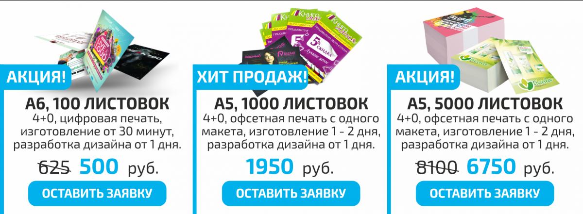 c725777da При заказе от 20 т.р. - 1 000 визиток в подарок