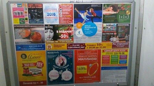 Реклама на стендах в лифтах Магнитогорска