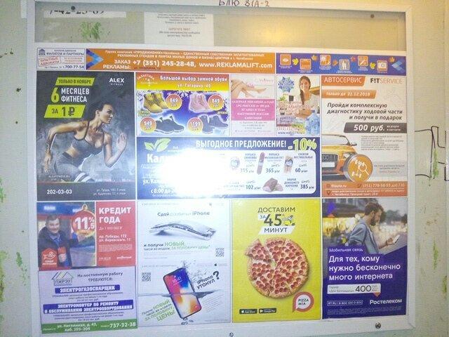 Реклама в лифтах Магнитогорск