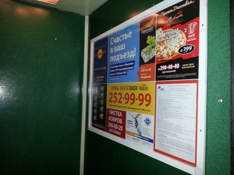 Реклама в лифтах Магнитогорска