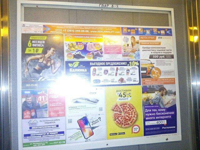 Реклама в лифтах в Магнитогорске